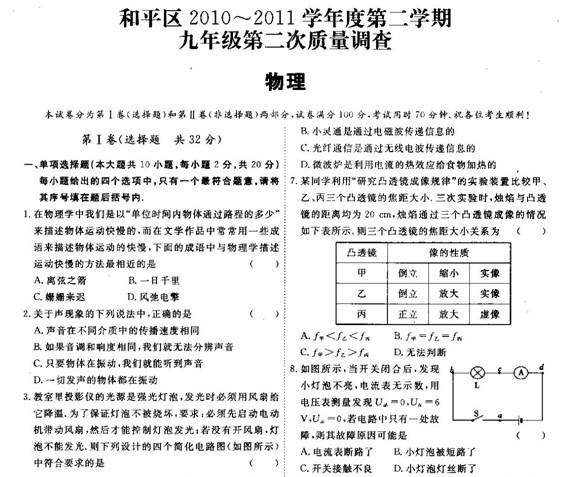 2011年和平区中考二模物理试题