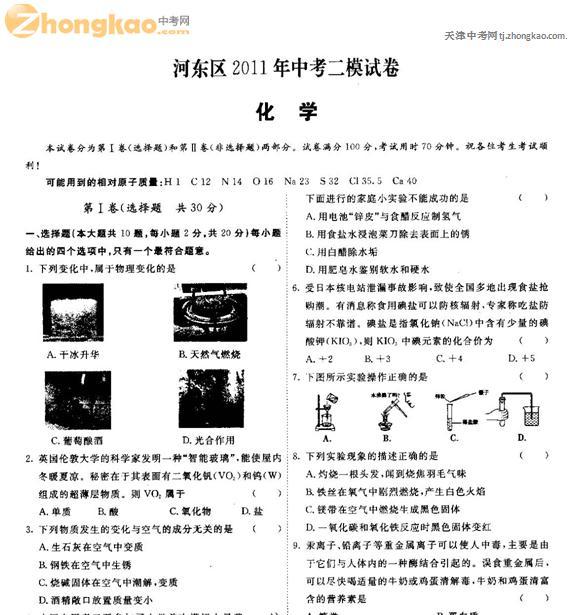2011年河东区中考二模化学试题