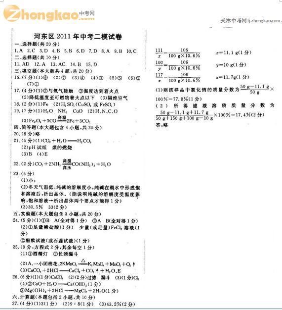 2011年河东区中考二模化学试题答案