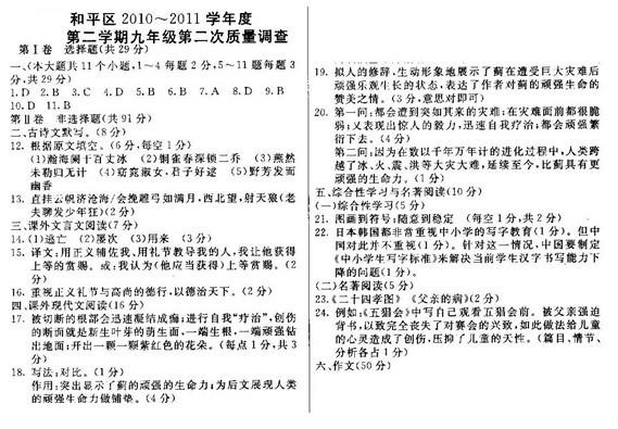 2011年和平区中考二模语文试题答案