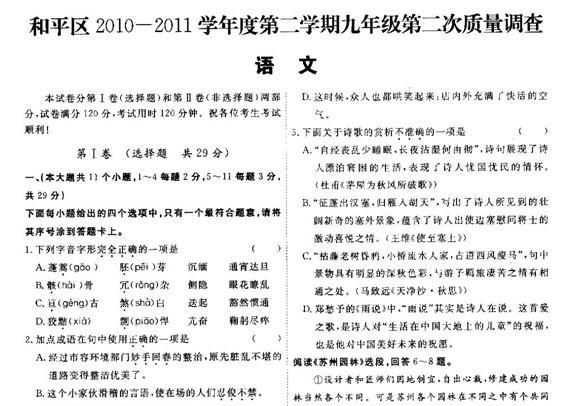 2011年和平区中考二模语文试题