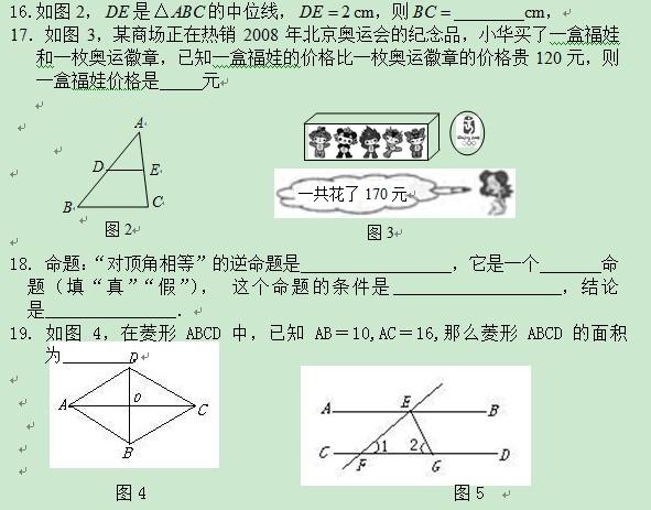 北师大版数学八年级下册期末试卷(2)_青岛奥数网