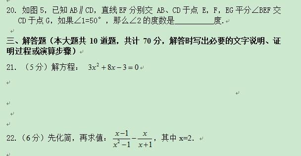 北师大版数学八年级下册期末试卷(3)_青岛奥数网