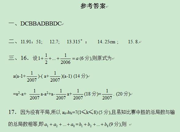 北师大版八年级数学下册竞赛试题及答案(3)_青岛奥数网