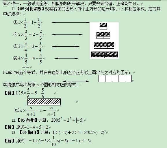 实数知识树结构图