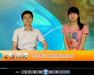 2012北京市高三二模生物试题在线分析