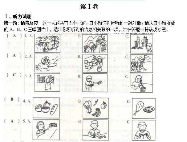 2011山西省中考英语试题及答案