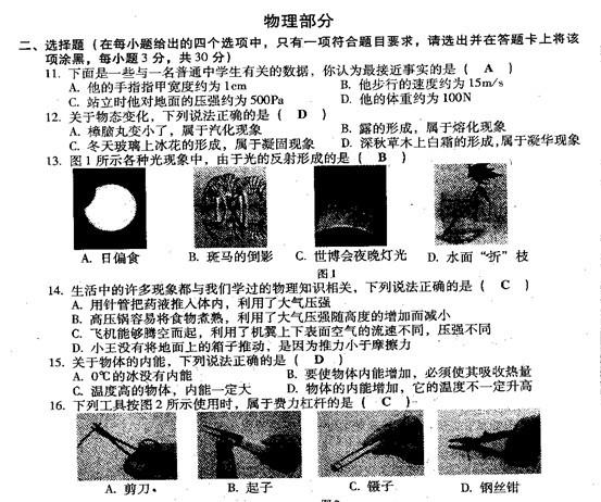 2010年山西省中考物理试卷及答案