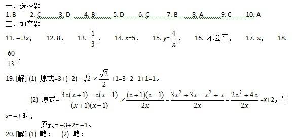 2010年山西省中考 数学答案
