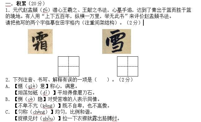 2010年山西中考语文试题