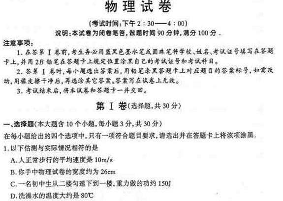 太原市2011年初中毕业班物理综合测试(一)