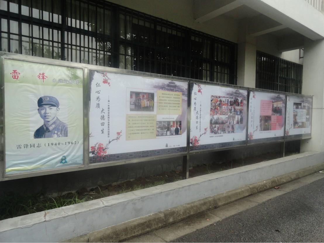 苏州中学宣传栏(1)