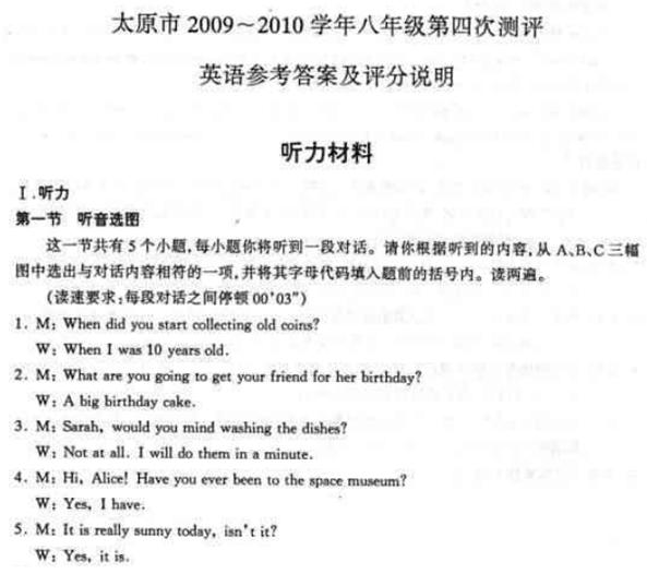 【人教版八年级下册英语期末试卷及答案】
