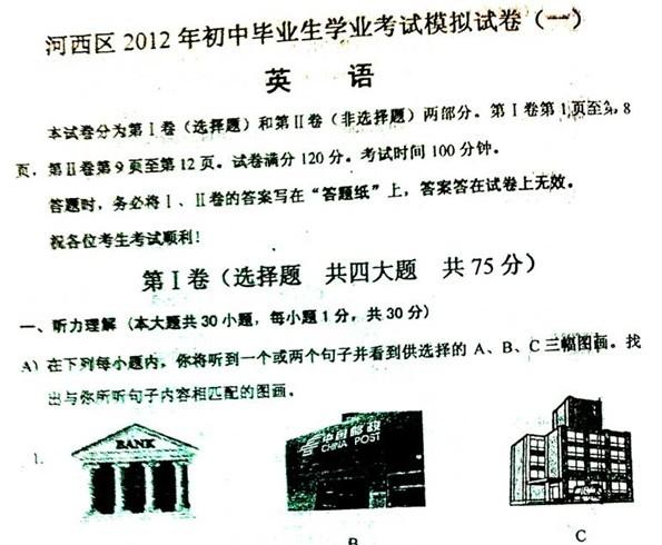 2012年天津河西区中考一模英语试题