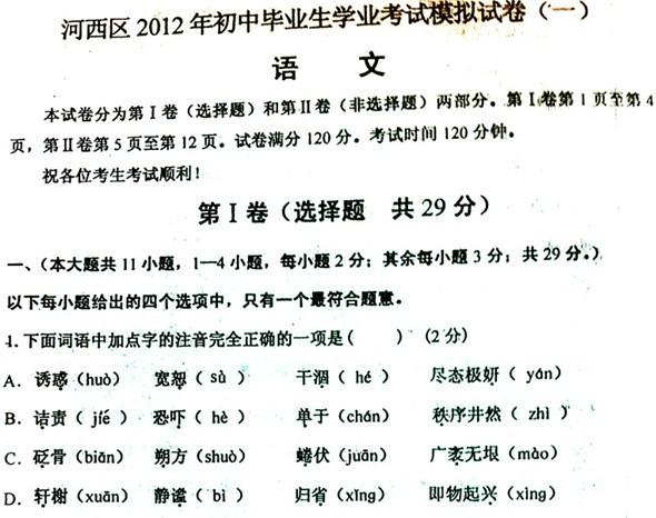 2012年天津河西区中考一模语文试题