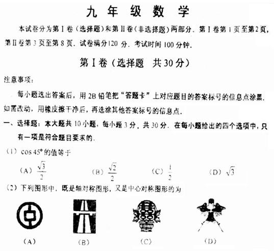 2012年天津市红桥区中考二模数学试题