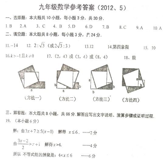 2012年天津市红桥区中考二模数学试题答案