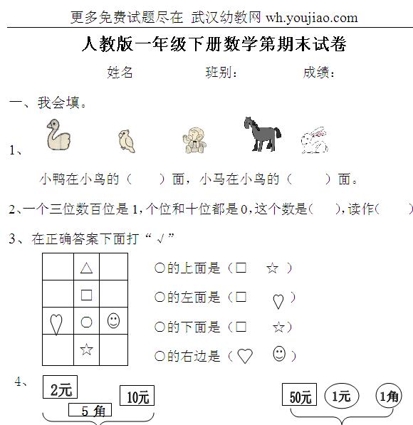人教版一年级数学下册试卷 期末检测试卷图片