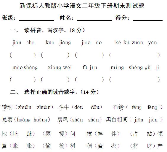 www.fz173.com_2年级下册语文期末试卷。