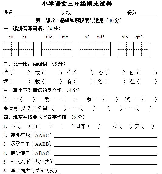 {三年级下册期末作文题目}.