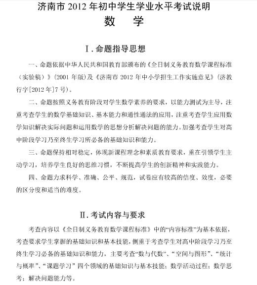 济南2012年初中学生学业水平考试纲要(数学)