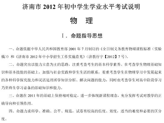 济南2012年初中学生学业水平考试纲要(物理)