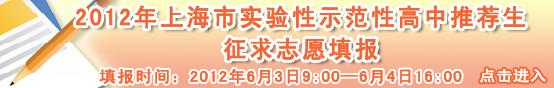 2012上海中考推荐生推荐志愿预录取结果查询入口