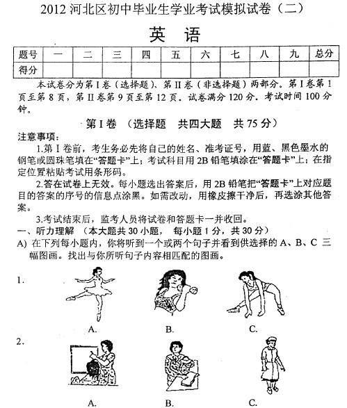 2012年天津市河北区中考二模英语试题及答案