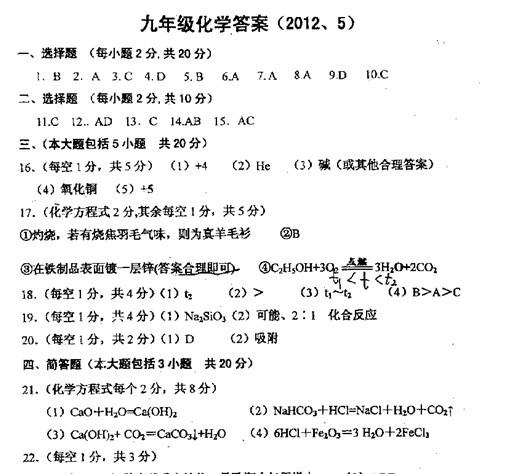 2012年红桥区中考二模化学试题答案