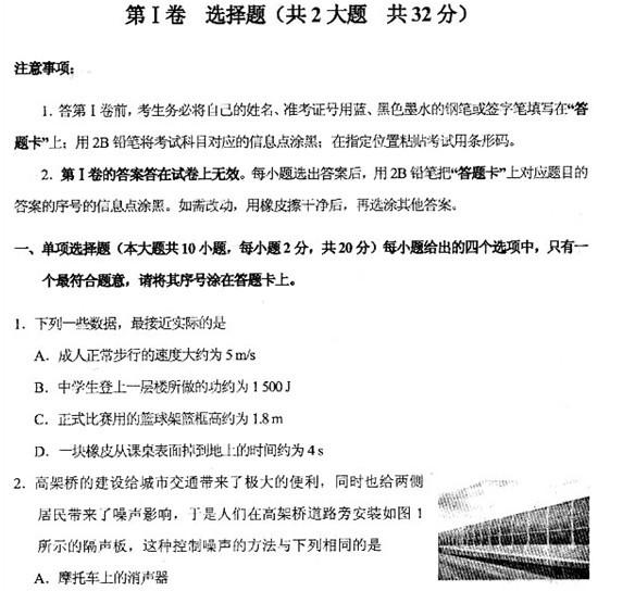 2012年天津市和平区中考二模物理试题