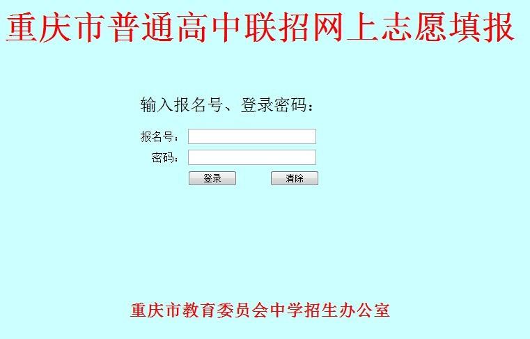 2012重庆中考志愿填报