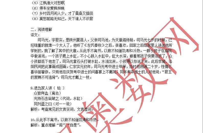嘉祥2012小升初学生语文测试题及参考答案