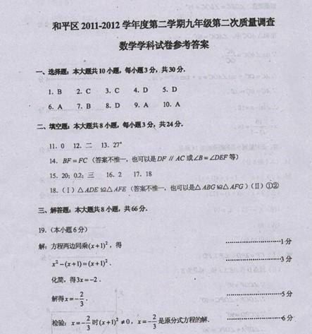 2012年天津市和平区中考二模数学试题答案