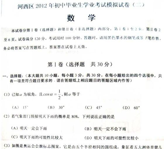 2012年天津河西区中考二模数学试题