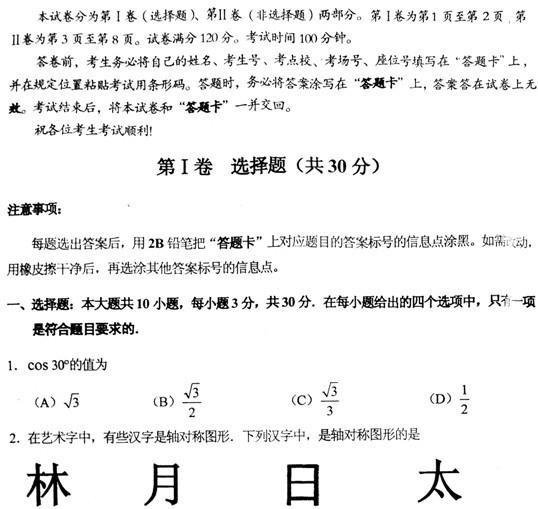 2012年天津市和平区中考二模数学试题
