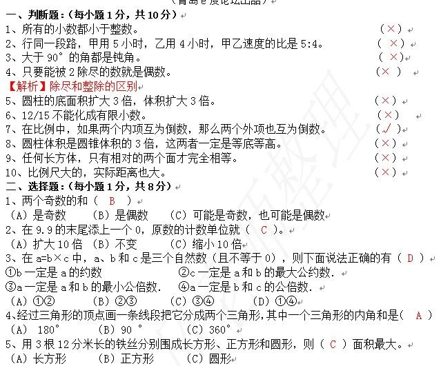 {2017年聚焦小考冲刺48天数学答案,答案网}.