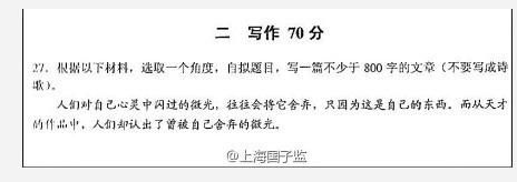 2012上海高考作文题