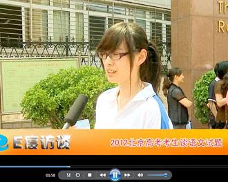 2012北京高考考生谈语文试题