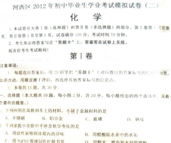 2012年天津河西区中考二模化学试题