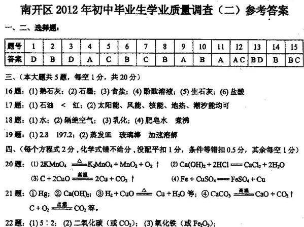 2012年天津南开区中考二模化学试题答案