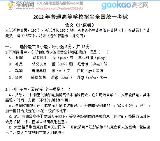 2012北京卷高考语文试题及答案