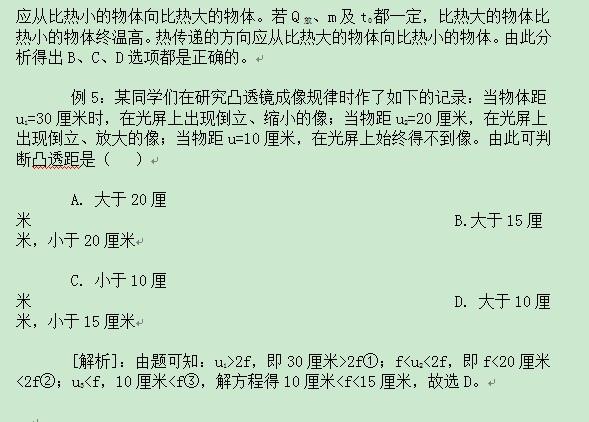 青岛中考 初三物理易错题及分析