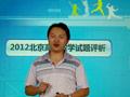 [公开课] 2012北京高考数学(理科)试题评析