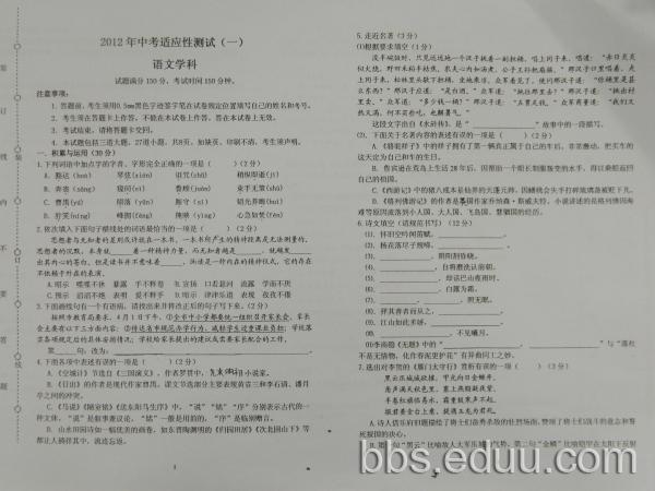 2012年沈阳中考铁西区语文一模考试题