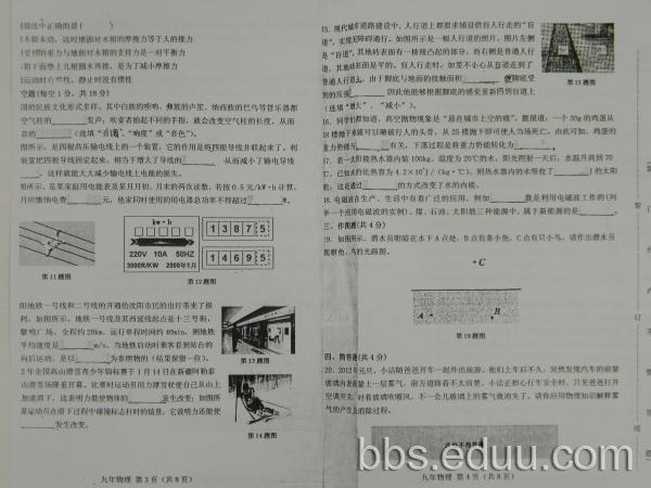 2012年沈阳中考铁西区物理一模考试题(2)