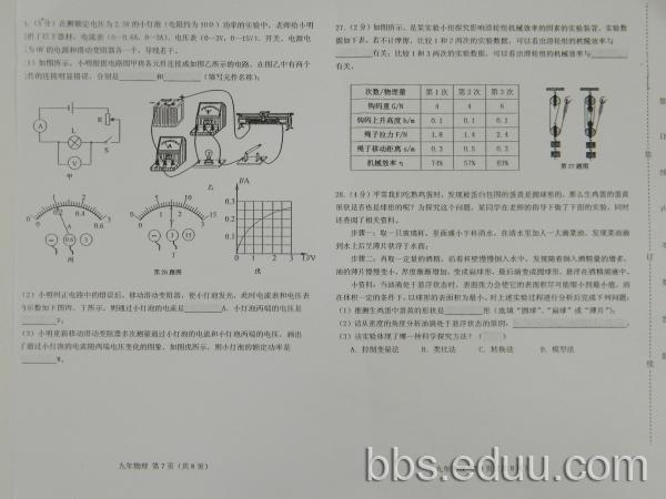 2012年沈阳中考铁西区物理一模考试题(4)