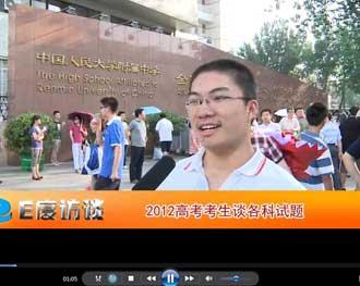 2012高考考生谈各科试题