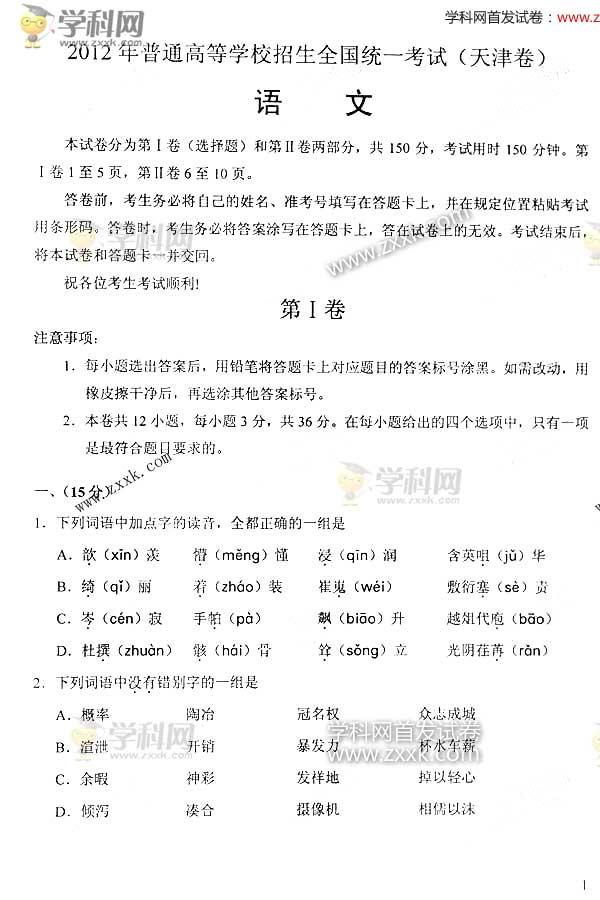 2012高考天津卷语文试题