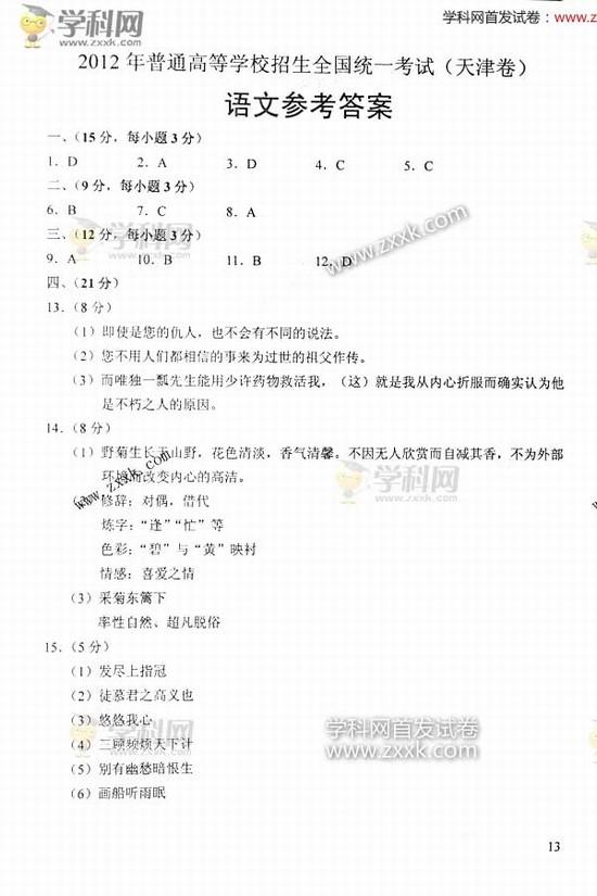 2012高考天津卷语文试题答案