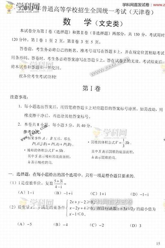 2012高考天津卷数学试题